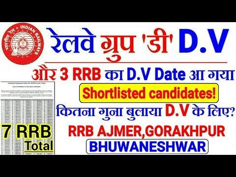 RRB GROUP D  DV Date RRB GorakhpurAjmerBhuwaneshwar  कितना गुना को बुलाया??