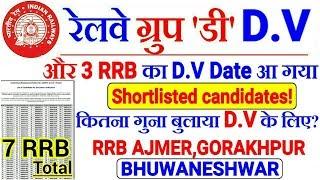 Baixar RRB GROUP D Official D.V Date RRB Gorakhpur,Ajmer,Bhuwaneshwar | कितना गुना को बुलाया??