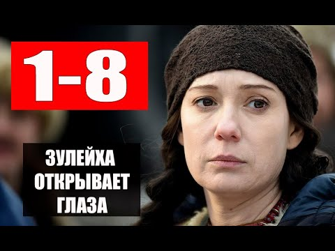 ЗУЛЕЙХА ОТКРЫВАЕТ ГЛАЗА 1-8 СЕРИИ (Россия-1) Анонс и дата выхода