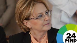 Вероника Скворцова: В России будут делать 80 тысяч бесплатных процедур ЭКО в год - МИР 24