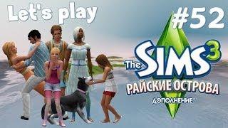 Давай играть Симс 3 Райские острова #52 Где дорогие сокровища?