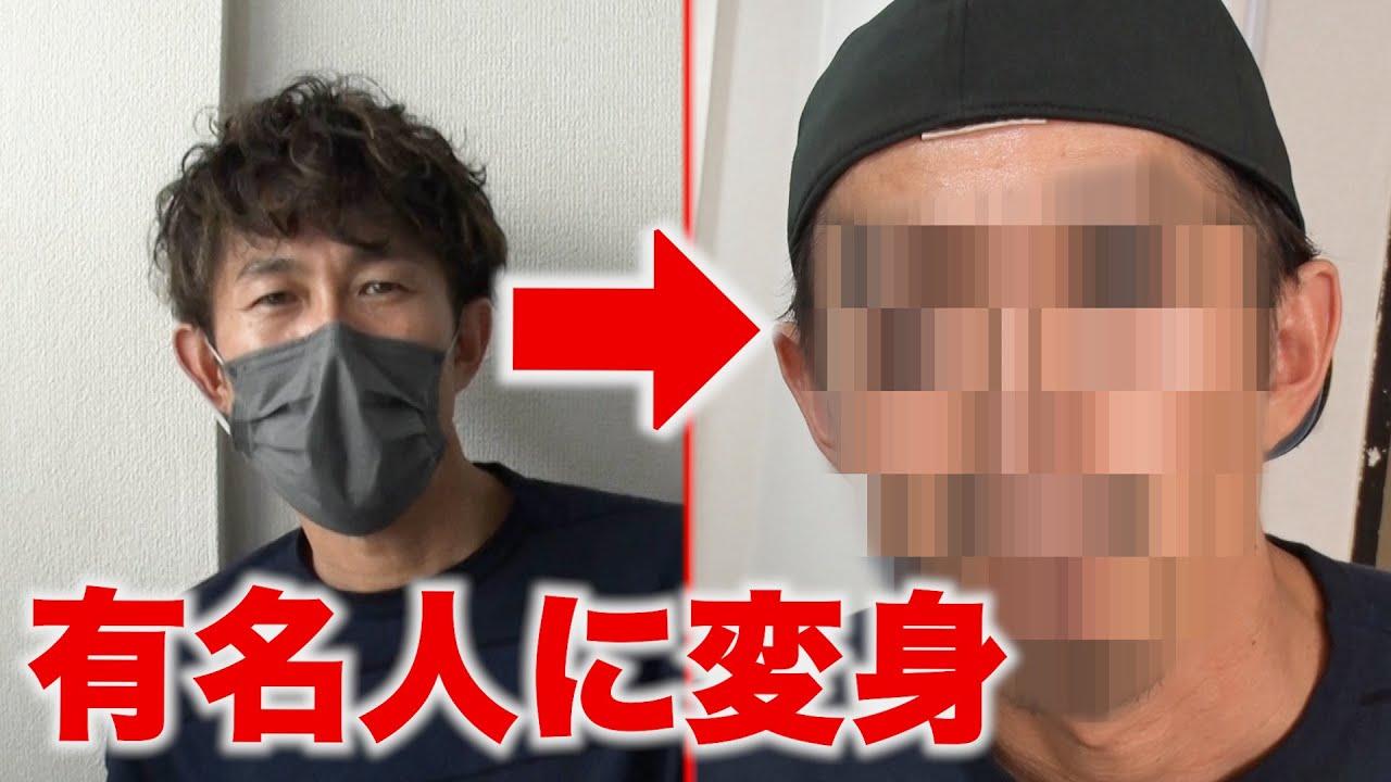 【ものまねメイク】大人気俳優の顔メイク選手権【SUSHI★BOYSの企画#208】