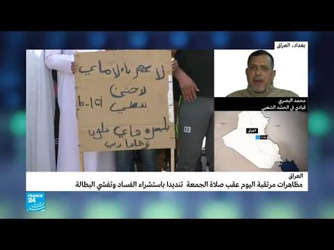مظاهرات مرتقبة في العراق تنديدا بالفساد وتفشي البطالة  - نشر قبل 1 ساعة