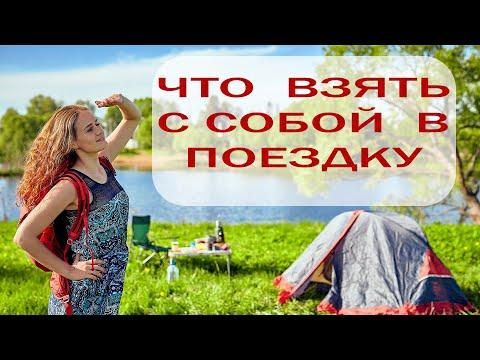 ЧТО ВЗЯТЬ В ПОЕЗДКУ НА ПРИРОДУ / отдых с палаткой / НА МАШИНЕ И ПЕШКОМ