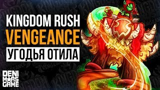 Kingdom Rush Vengeance ● Угодья Отила