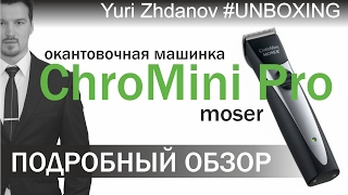 окантовочная машинка ChroMini Pro - ОБЗОР - ТРИММЕР