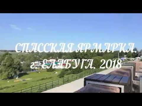 Елабуга  Спасская ярмарка 2018