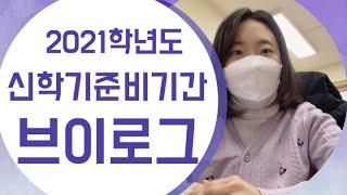 [과학교사 브이로그] 2월 신학기준비기간 | 업무분장 …