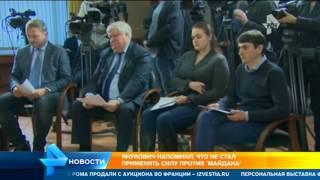 Большое интервью Януковича: киевские власти тщательно заметают следы преступлений Майдана