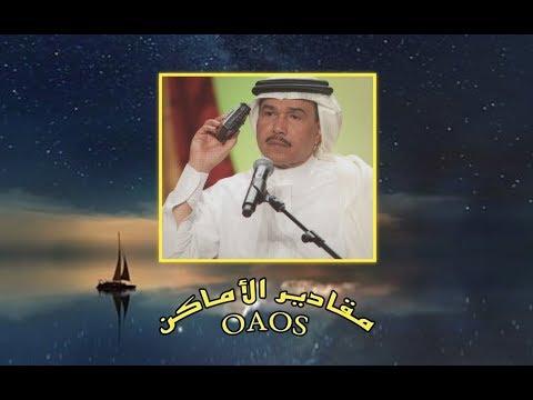 طربيات محمد عبده .. منوعات صوتية قصيرة