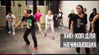 научится танцевать хип хоп видео
