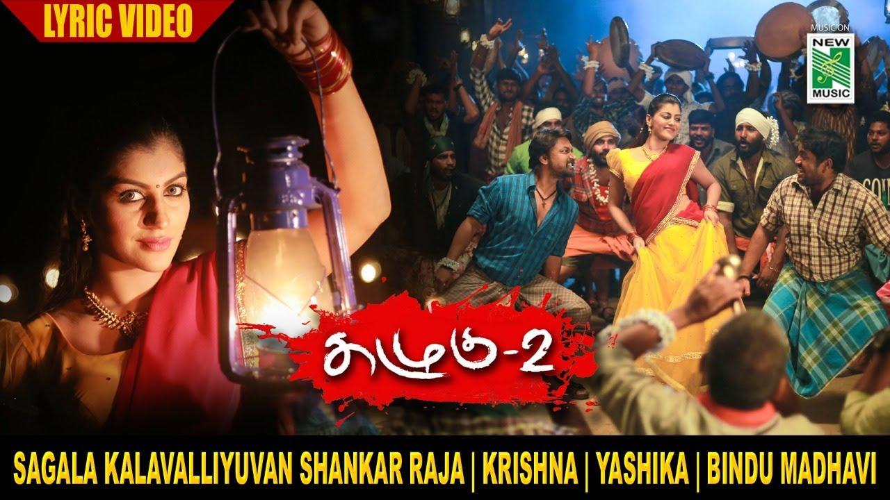 Kazhugu 2 - SakalakalaValli Lyric Video | Yuvan Shankar Raja | Krishna | Yashika | Bindu Madhavi