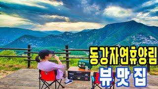 인생캠핑장 강원도 동강전망자연휴양림 리뷰!! 뷰맛집 인…