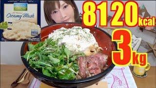 【MUKBANG】 Roast Beef & Mashed Potatoes + Soup, 3kg, 8120kcal [All Natural Creamy Mash][CC Available]