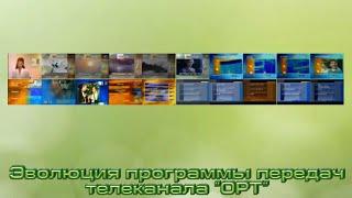 Эволюция программы передач 1 канал Останкино/ОРТ/Первый канал