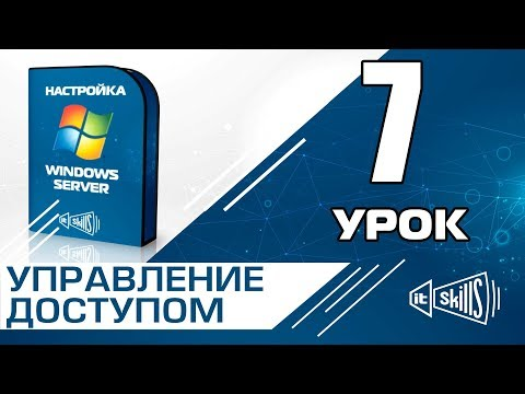 Настройка и управление общим доступом в сети (Windows 2008 R2, 7, 8, 10)
