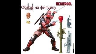 Обзор на фигурку: Deadpool (MARVEL LEGENDS)