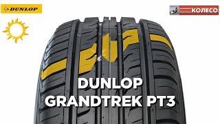 видео Dunlop GRANDTREK PT3