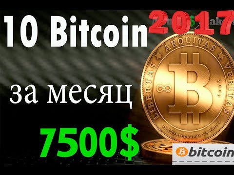 Как заработать 10 Bitcoin 9999$ за месяц Hashflare. Заработок в итернете