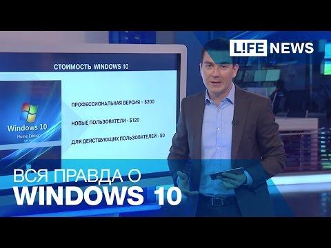 Зачем Microsoft бесплатно обновляет желающих до Windows 10