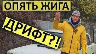ДЕЛАЕМ ДРИФТ-КОРЧ из Жигулей СВОИМИ РУКАМИ! / T-Strannik