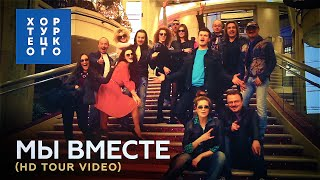 ХОР ТУРЕЦКОГО - МЫ ВМЕСТЕ (HD TOUR VIDEO)