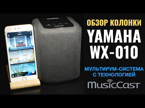 Колонка Yamaha WX-010. Обзор мультирум-системы Yamaha с технологией Musiccast. Колонка для дома.