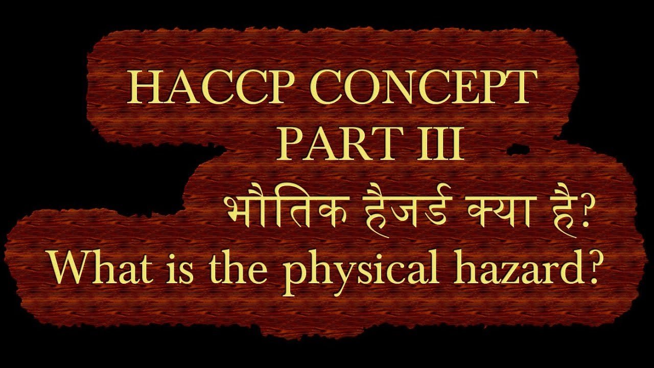 What is Physical Hazard ? | Food Safety Hazard | HACCP CONCEPT | ISO 22000:  2018