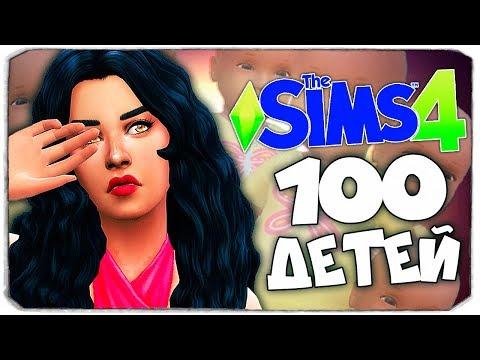 МАМОЧКА СНОВА БЕРЕМЕННА…?! КТО ЖЕ НАСЛЕДНИК? – The Sims 4 ЧЕЛЛЕНДЖ – 100 ДЕТЕЙ ◆