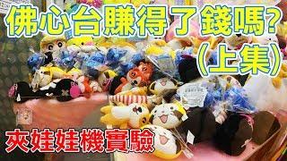佛心台能賺錢嗎?(上集) - 夾娃娃機實驗 【小展子夾娃娃】 台湾 UFOキャッチャー  taiwan UFO catcher claw machine
