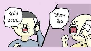มุกเกรียนสมปอนด์#5 (พากย์ฮา)
