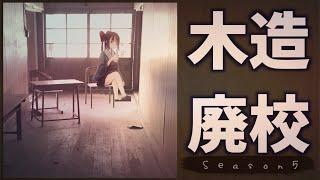 【山奥で朽ちる学校】木造校舎の廃校巡り#5