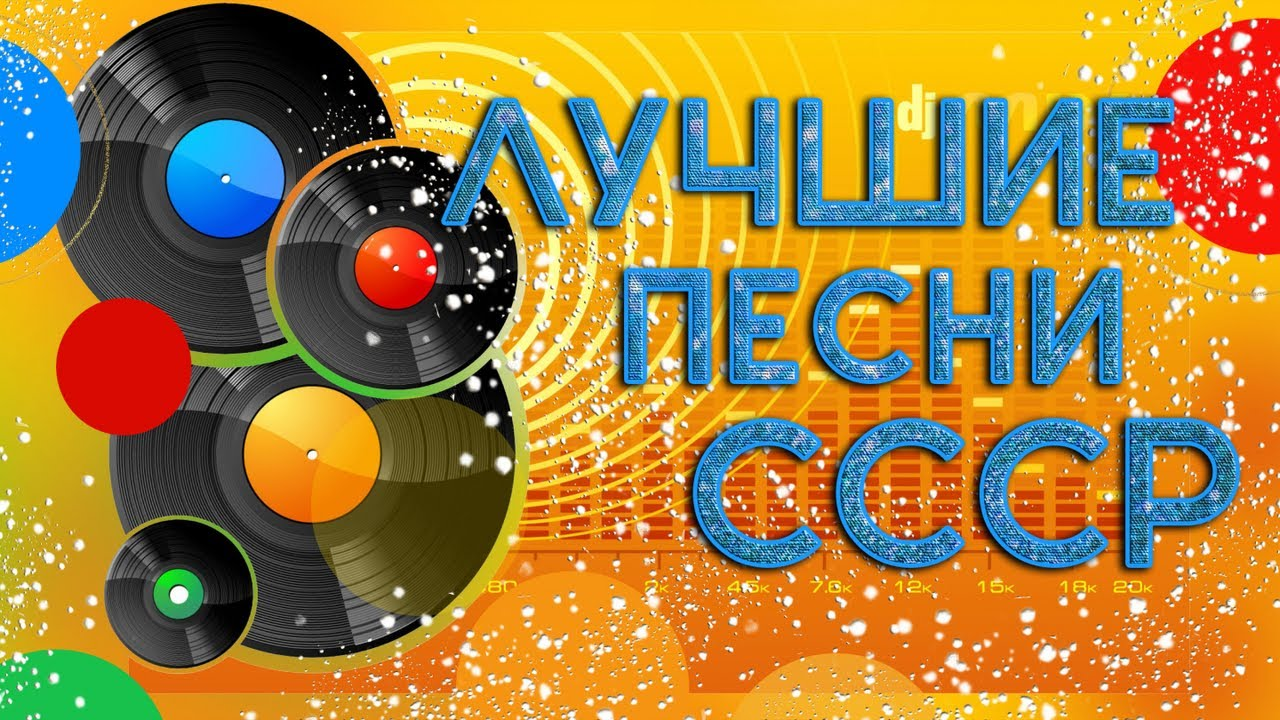 ЛУЧШИЕ ПЕСНИ СССР