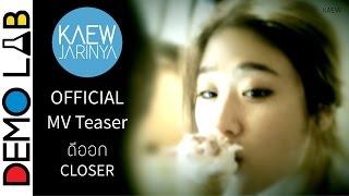 แก้ว จริญญา เพลงดีออก - Closer - MV Teaser