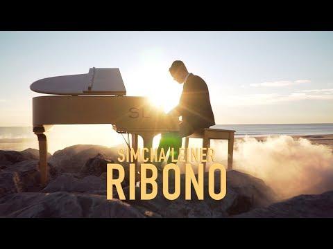 Simcha Leiner | Ribono | Official Video | רבונו | שמחה ליינר