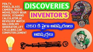 Important Discoveries And Inventor's In Telugu || ఆవిష్కరణలు - ఆవిష్కర్థలు || Telugu Pk Creations