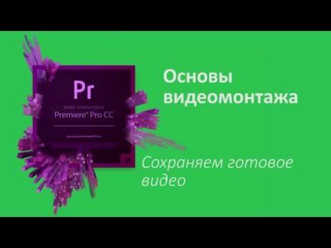 24 урок Как сохранить видео в Adobe Premiere Pro