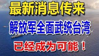 最新消息传来,解放军全面武统台湾已经成为可能!