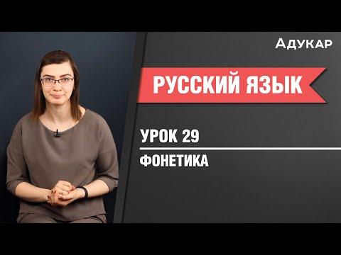 Видеоурок фонетика