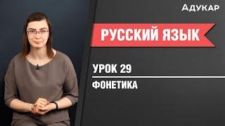 Фонетика| Русский язык