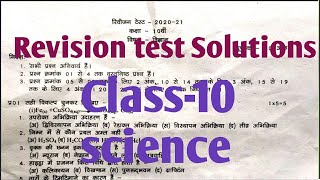 revision test solution class 10th science   revision test class 10th science MP board