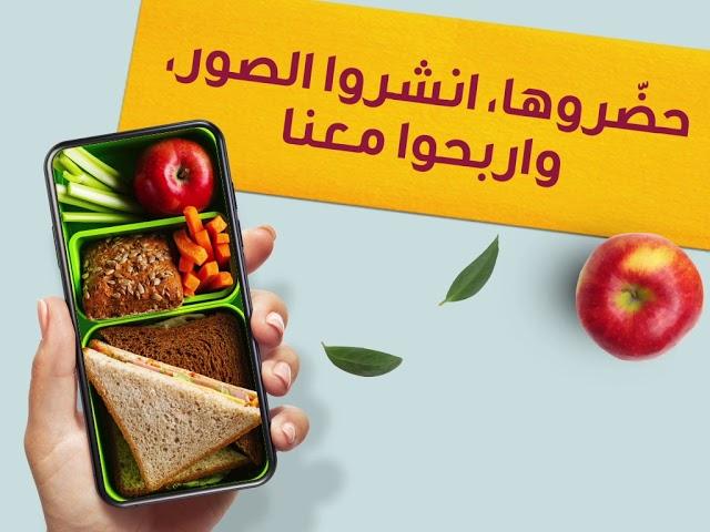 من سيربح مسابقة علبة الغداء الصحية؟
