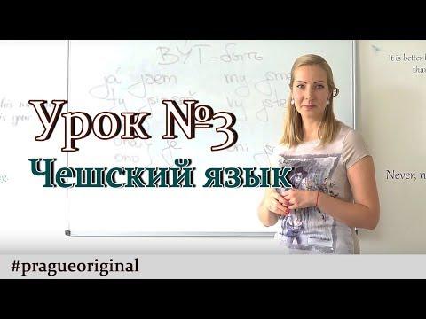 Чешский язык с нуля. Урок чешского языка №3.