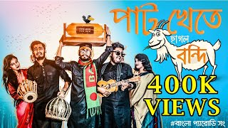 Sokhi Go Amar Mon Vala Naa (Funny version) | পাট খেতে ছাগল বন্দি | Bangla New Song 2020