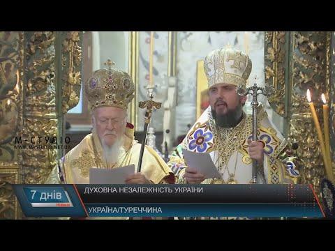 Телекомпанія М-студіо: Духовна незалежність України