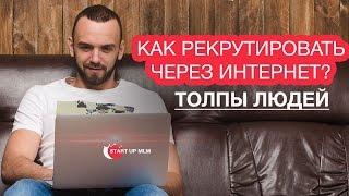 Воронка продаж в МЛМ Бизнесе. Как подписывать людей через интернет?