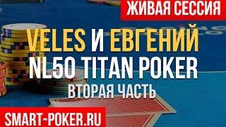 Запись покер стрима, Часть 2. Titan Poker nl50, вместе с Женей