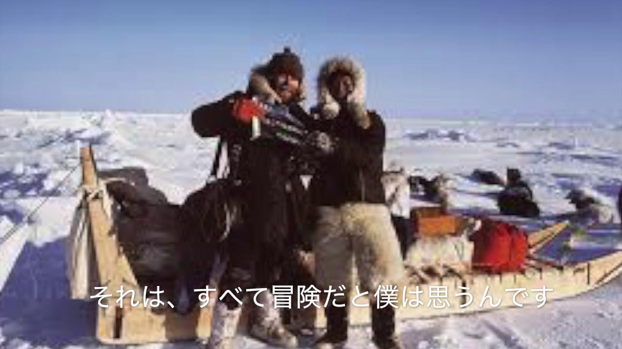 植村直己 名言格言 #国民栄誉賞 #登山家冒険家 #世界初5大陸最高峰登頂 ...