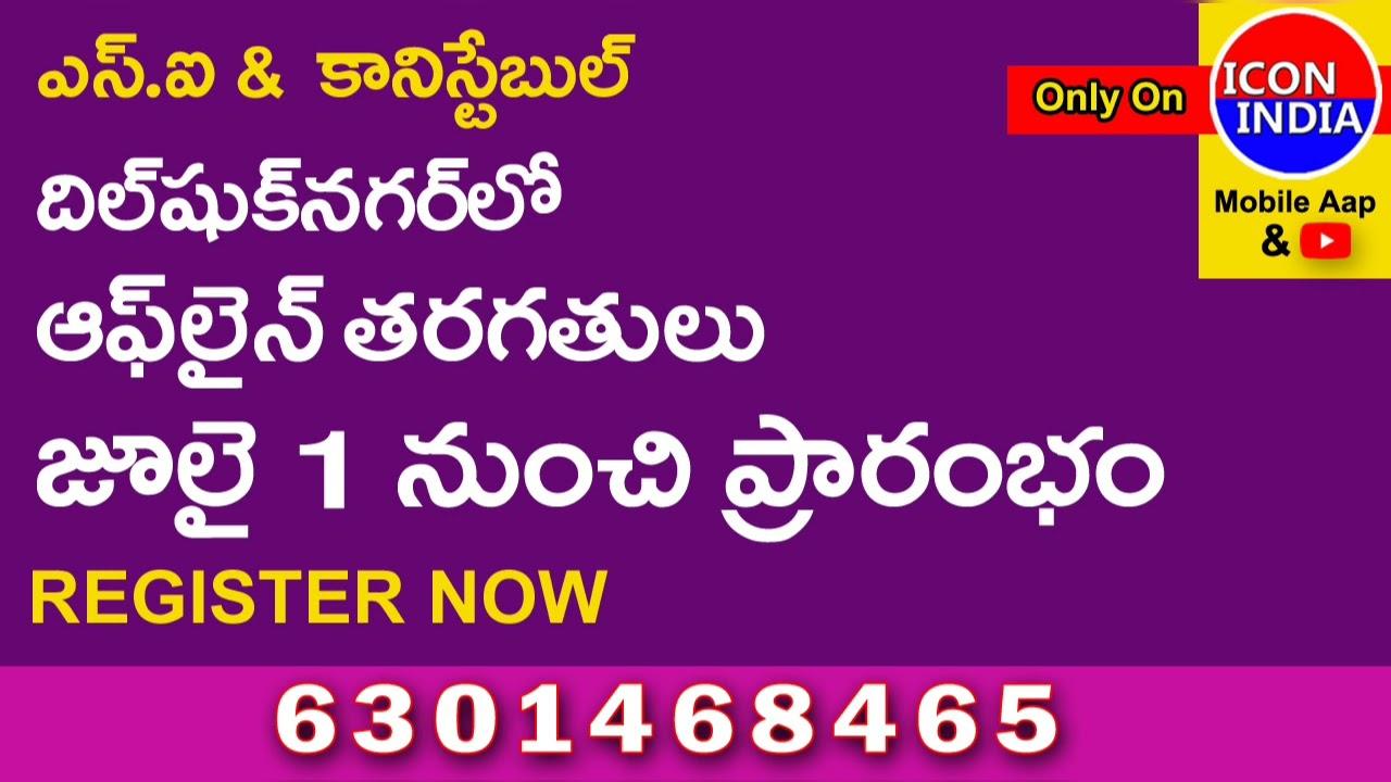 ఆఫ్లైన్, ఆన్లైన్ క్లాసెస్ || FROM JULY 1st || 6301468465 ||  Download ICON INDIA App