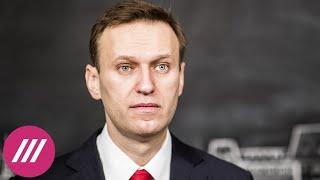 Навальный обвинил Путина в отравлении. Как отреагировали российские власти // Здесь и сейчас